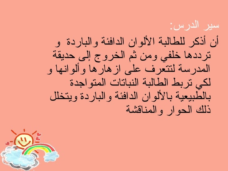 الالوان الدافئة from image.slidesharecdn.com