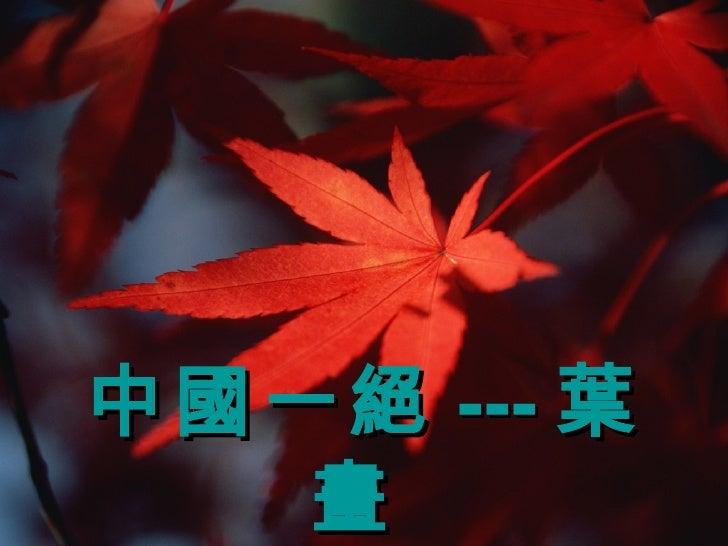 中國一絕 --- 葉   畫