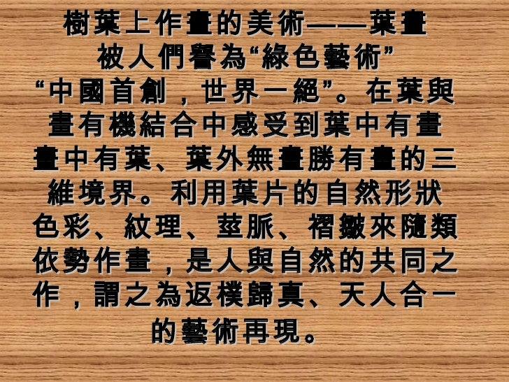 中國一絕  葉畫 Slide 2