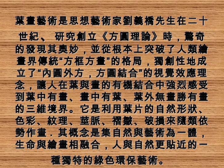 中國一絕  葉畫 Slide 3