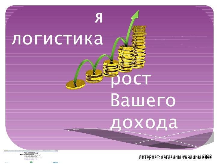 Правильна        ялогистика            рост            Вашего            дохода              Интернет-магазины Украины 201...