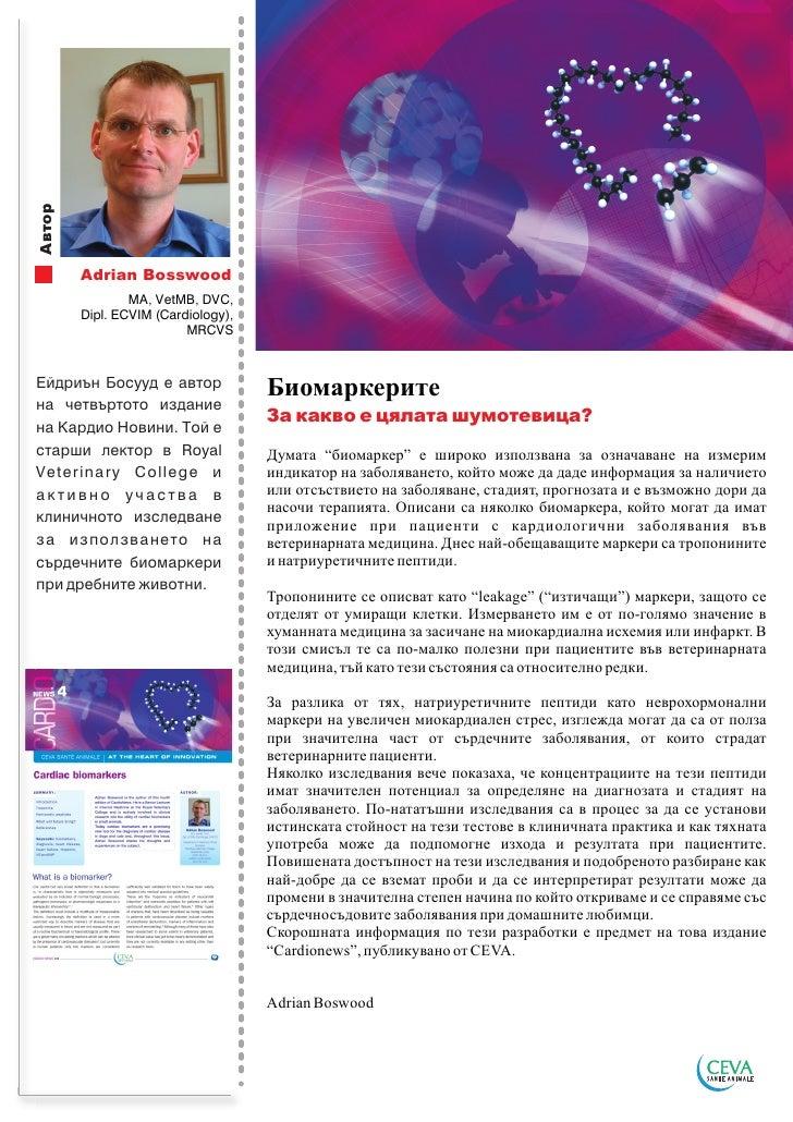Автор        Adrian Bosswood                MA, VetMB, DVC,        Dipl. ECVIM (Cardiology),                         MRCVS...
