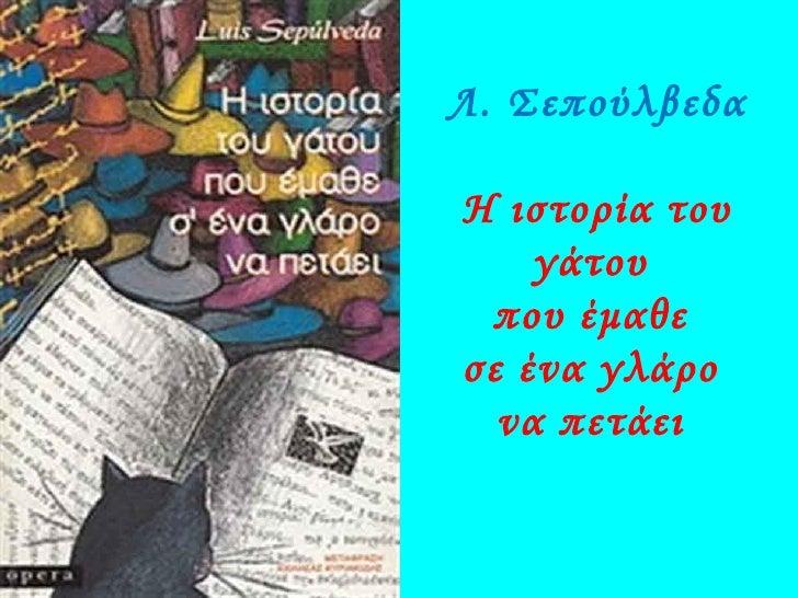 Λ. ΣεπούλβεδαΗ ιστορία του    γάτου που έμαθεσε ένα γλάρο  να πετάει