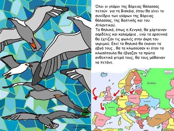 Όλοι οι γλάροι της Βόρειας θάλασσαςπετούν για τη Βισκάια, όπου θα γίνει τοσυνέδριο των γλάρων της Βόρειαςθάλασσας, της Βαλ...