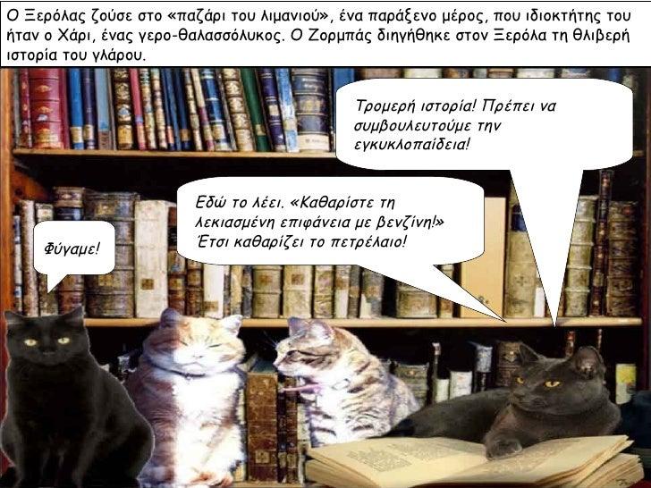 Ο Ξερόλας ζούσε στο «παζάρι του λιμανιού», ένα παράξενο μέρος, που ιδιοκτήτης τουήταν ο Χάρι, ένας γερο-θαλασσόλυκος. Ο Ζο...