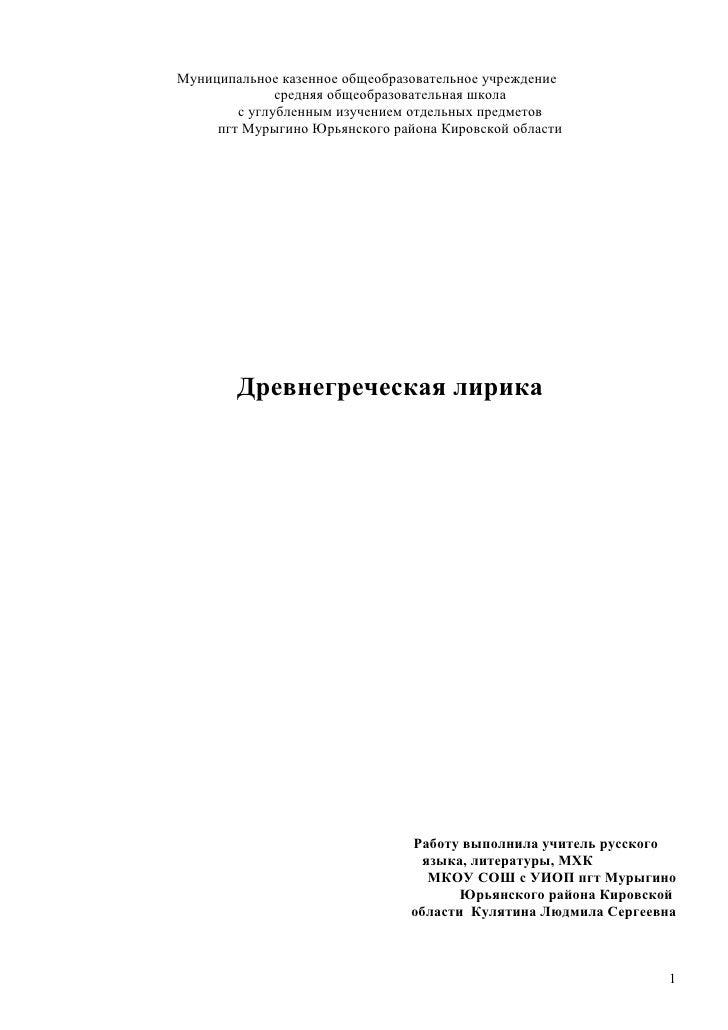Древнегреческая лирика элегии