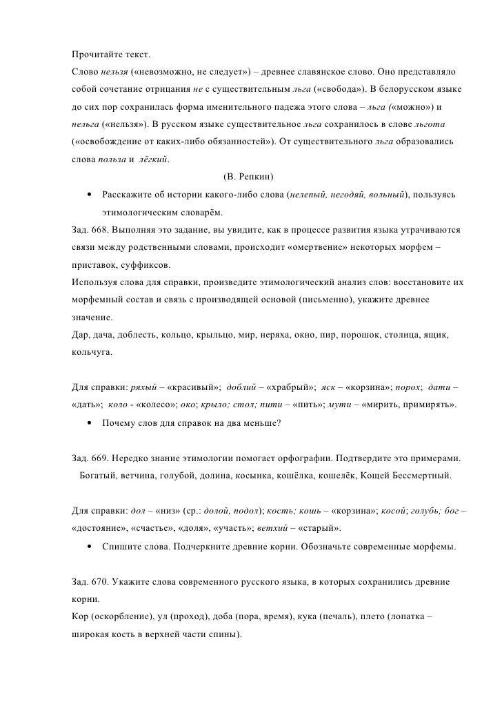 Невежа Толковый Словарь