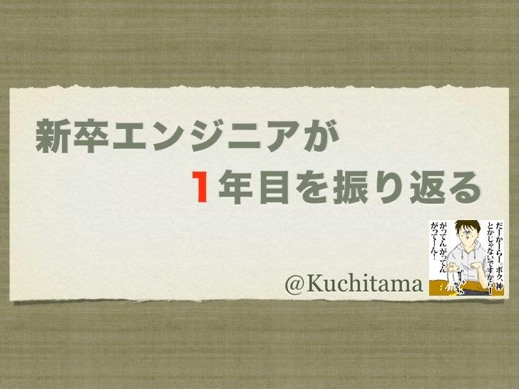新卒エンジニアが    1年目を振り返る      @Kuchitama
