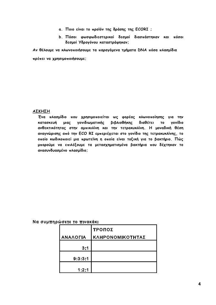 a. Ποιο είναι το προϊόν της δράσης της ECORI ;             b. Πόσοι φωσφωδιεστερικοί δεσμοί      διασπάστηκαν   και   πόσο...
