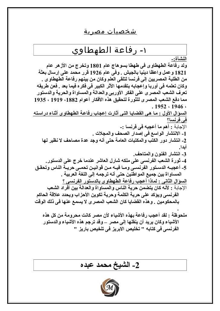 شخصيات مصرية                      ١- رفاعة الطهطاوي                                                                   ...