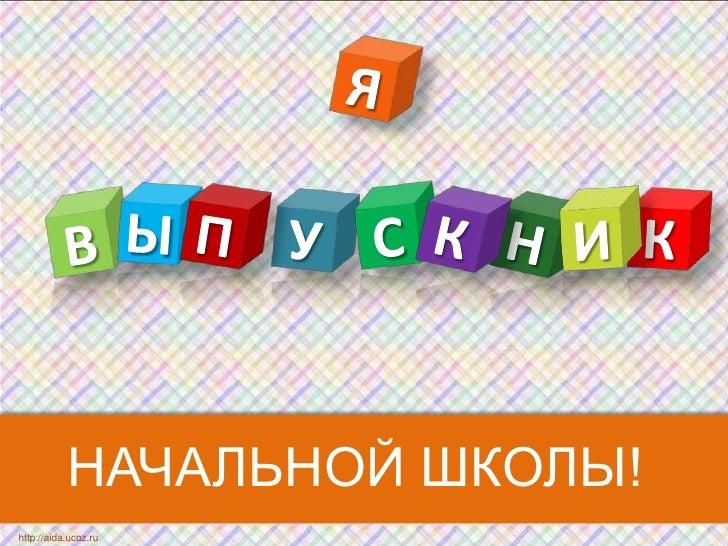 НАЧАЛЬНОЙ ШКОЛЫ!http://aida.ucoz.ru