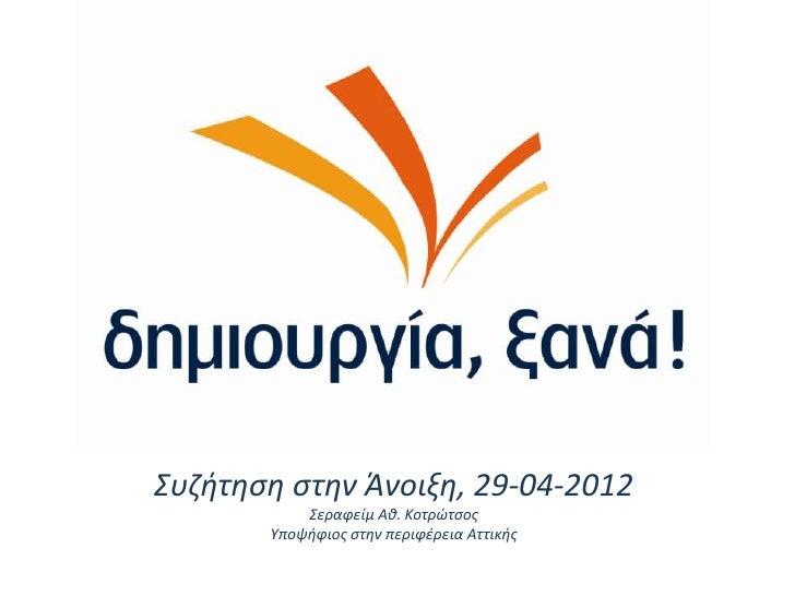 Συζθτηςη ςτην Άνοιξη, 29-04-2012           Σεραφείμ Αι. Κοτρώτςοσ       Υποψθφιοσ ςτην περιφέρεια Αττικθσ
