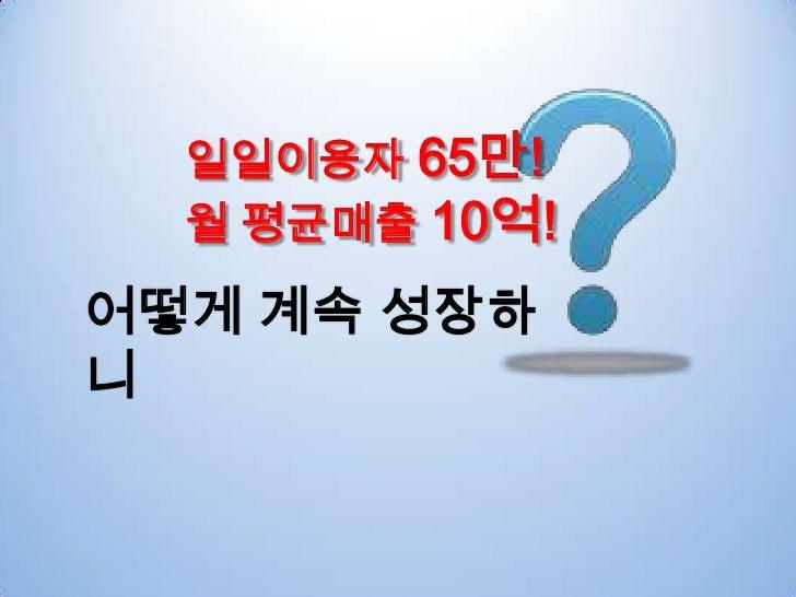 전세계 1000만회원MAU 400만명최근3개월 2배성장