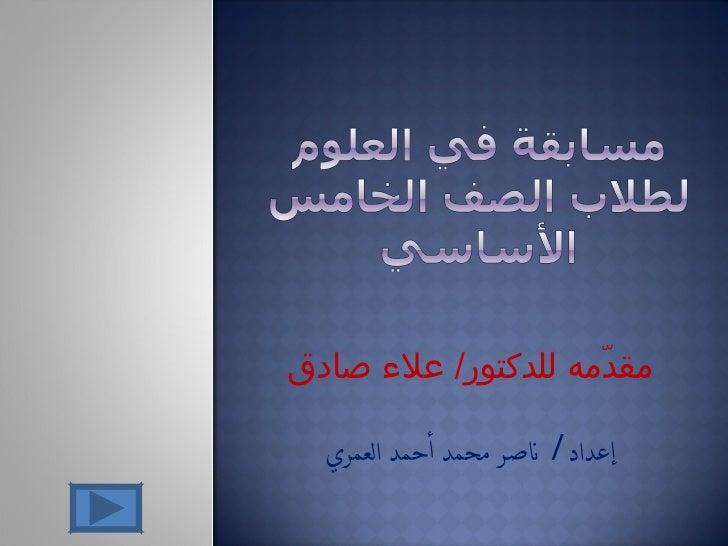 مقدّمه للدكتور/ علء صادق  إعداد/ ناصر محمد أحمد العمري