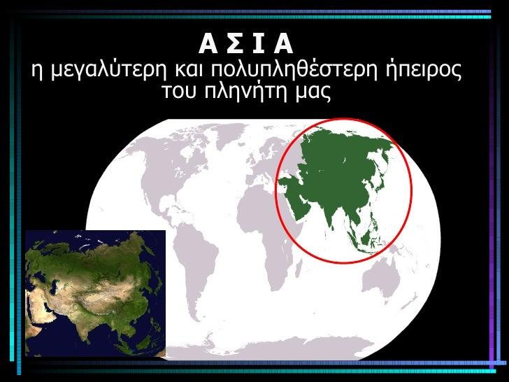 ΑΣΙΑη μεγαλύτερη και πολυπληθέστερη ήπειρος            του πληνήτη μας