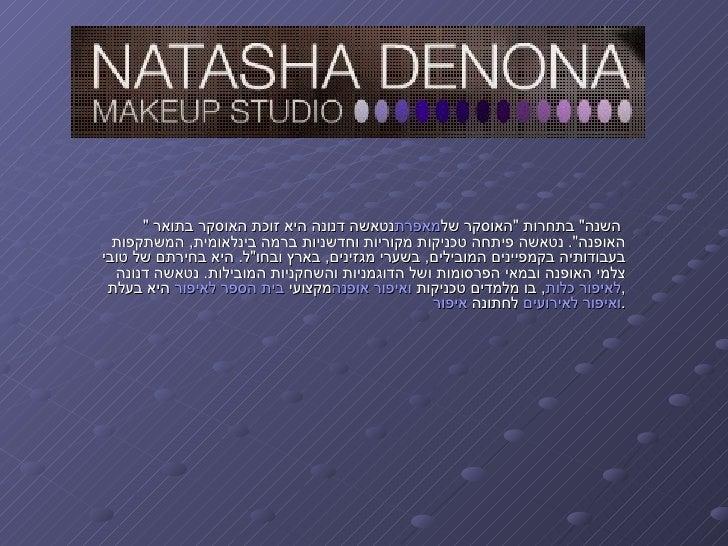 """השנה"""" בתחרות """"האוסקר שלמאפרתנטאשה דנונה היא זוכת האוסקר בתואר """"  האופנה"""". נטאשה פיתחה טכניקות מקוריות וחדשניות ברמה בינ..."""