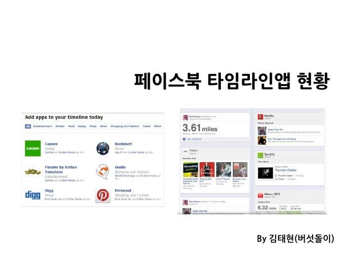 페이스북 타임라인앱 현황 Slide 1