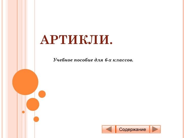 АРТИКЛИ. Учебное пособие для 6-х классов.                           Содержание