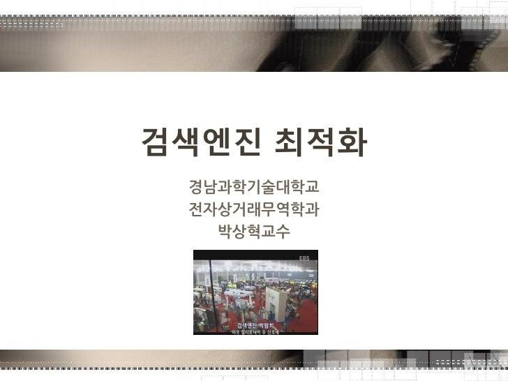 검색엔진 최적화 경남과학기술대학교 전자상거래무역학과   박상혁교수