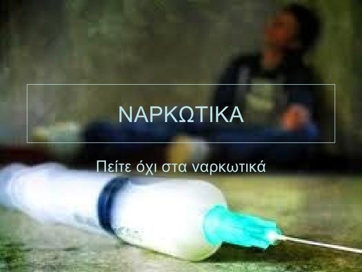 ΝΑΡΚΩΤΙΚΑΠείτε όχι στα ναρκωτικά