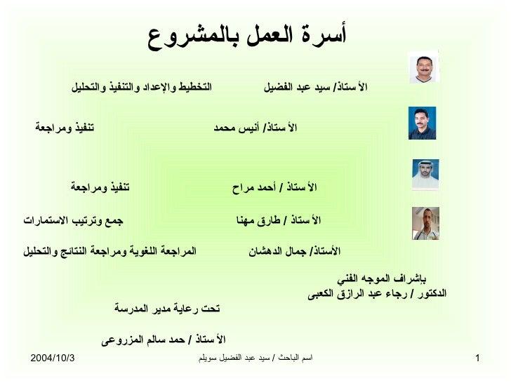 أسرة العمل بالمشروع              التخطيط والعداد والتنفيذ والتحليل              ج                                   ...