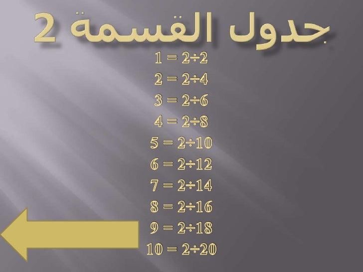 جدول القسمة