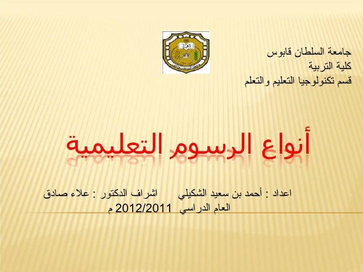 جامعة السلطان قابوس                                                             كلية التربية                          ...