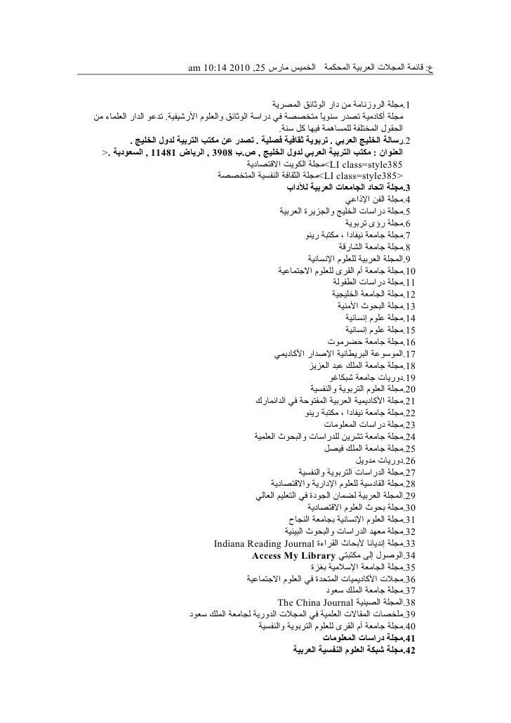 ع: قائمة المجلت العربية المحكمة الخميس مارس 52, 0102 41:01 am                                                       1...