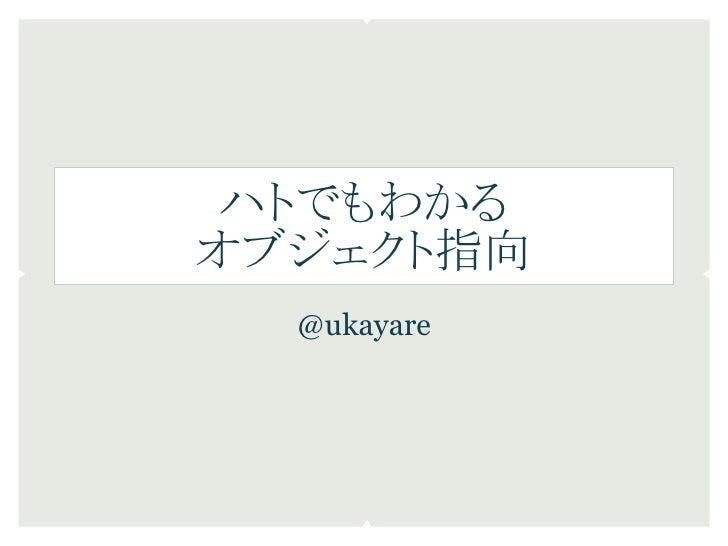 ハトでもわかるオブジェクト指向  @ukayare