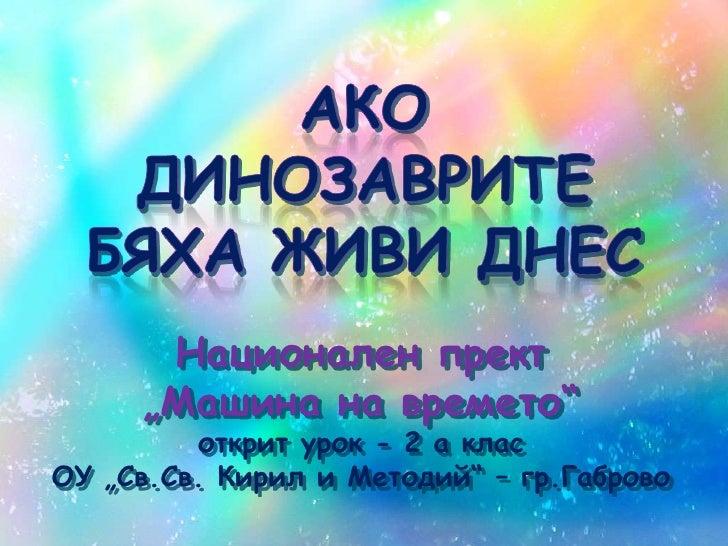 """Национален прект     """"Машина на времето""""         открит урок - 2 а класОУ """"Св.Св. Кирил и Методий"""" – гр.Габрово"""