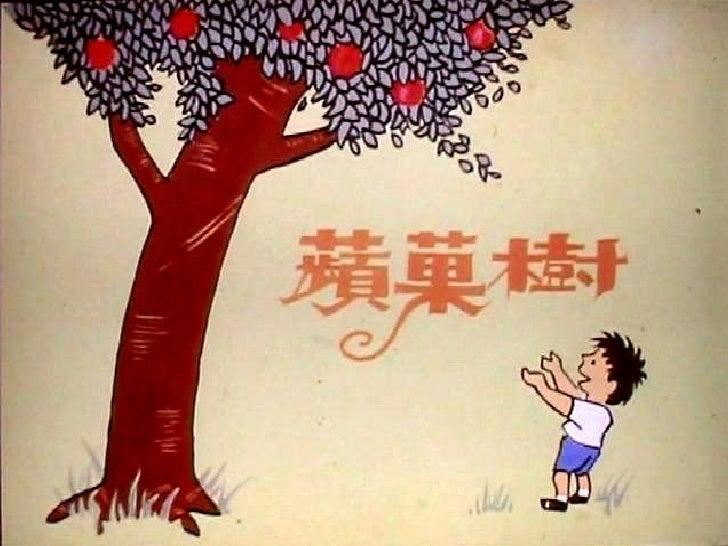 從前有一棵樹… …