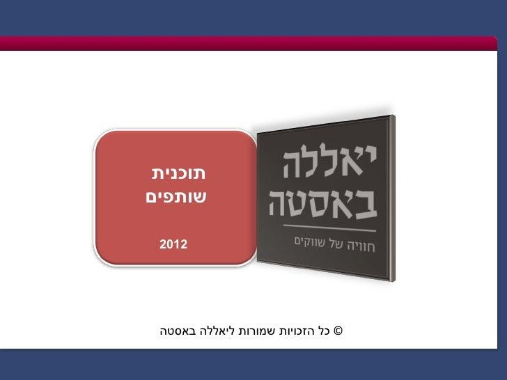 GoJrusalem.com                                JERUSALEM OFFICIAL TURISM SITE תוכניתשותפים 2012 © כל הזכויות שמורות לי...