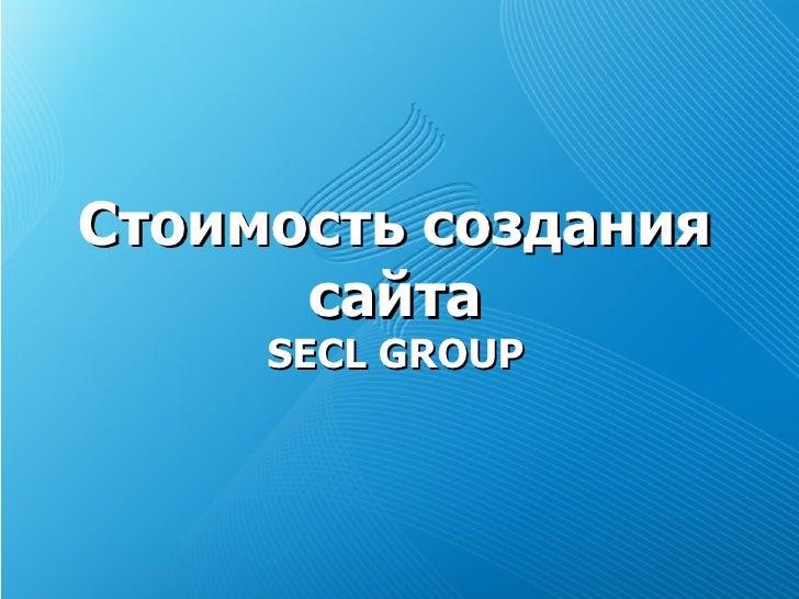 Стоимость создания      сайта     SECL GROUP