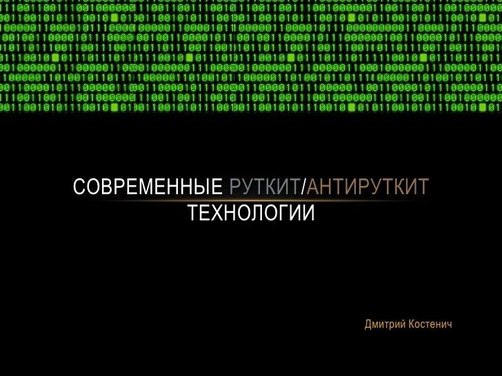 СОВРЕМЕННЫЕ РУТКИТ/АНТИРУТКИТ         ТЕХНОЛОГИИ                       Дмитрий Костенич