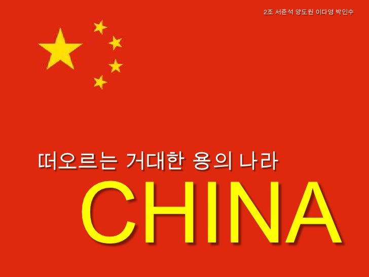 2조 서준석 양도원 이다영 박인수떠오르는 거대한 용의 나라  CHINA
