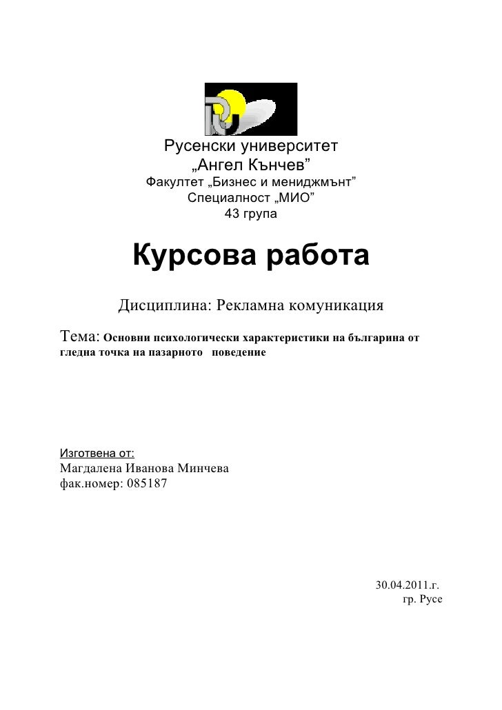 "Русенски университет                     ""Ангел Кънчев""                Факултет ""Бизнес и мениджмънт""                     ..."