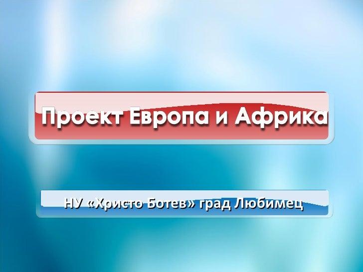 НУ «Христо Ботев» град Любимец
