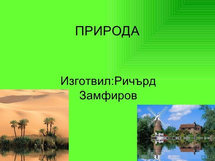 ПРИРОДАИзготвил:Ричърд   Замфиров