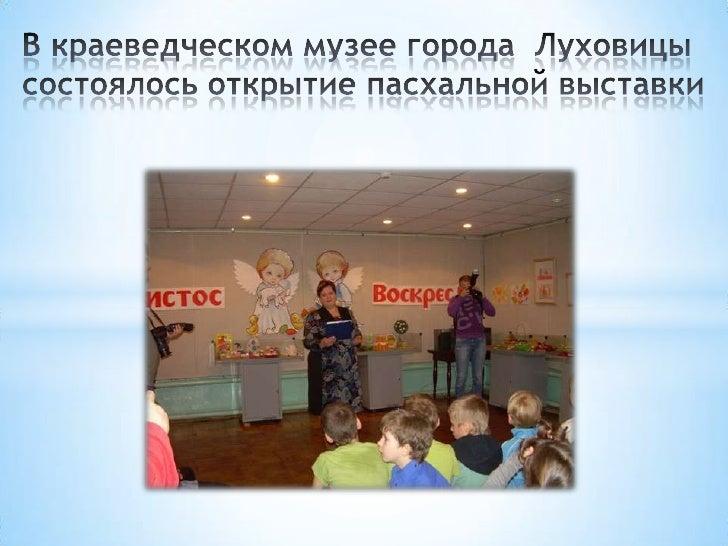 в краеведческом музее города луховицы состоялось открытие пасхальной