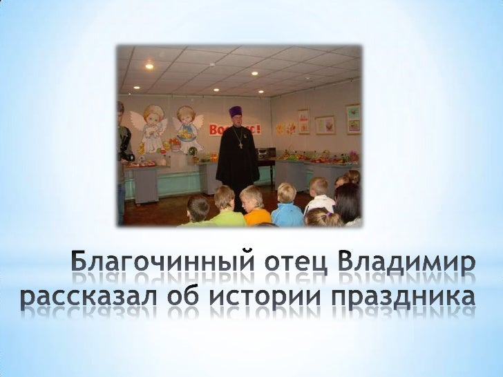 в краеведческом музее города луховицы состоялось открытие пасхальной Slide 2