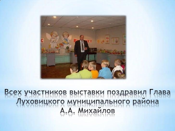 в краеведческом музее города луховицы состоялось открытие пасхальной Slide 3