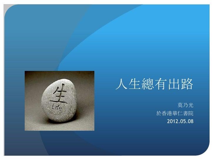 人生總有出路        莫乃光   於香港華仁書院     2012.05.08