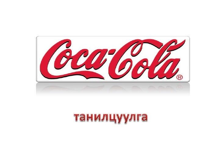 """Coca Cola"""" гэсэн брэнд нэр нь   Тэр патентыг нь 1889 онд Asa Griggs Candler1944 оны гуравдугаар сарын      гэдэг бизнесмэн..."""