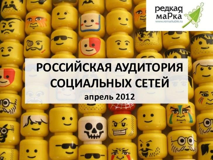 РОССИЙСКАЯ АУДИТОРИЯ  СОЦИАЛЬНЫХ СЕТЕЙ      апрель 2012