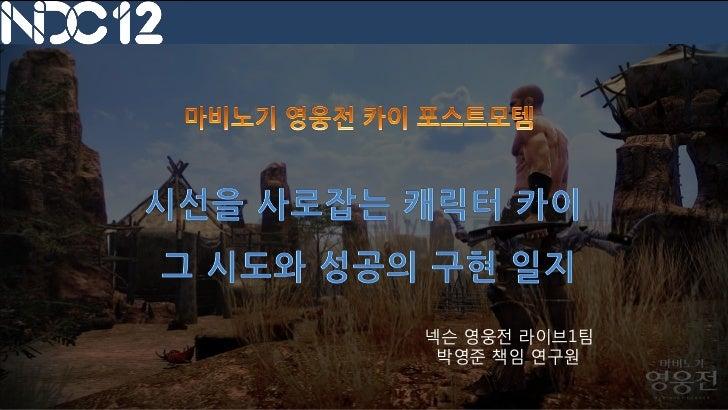넥슨 영웅전 라이브1팀 박영준 책임 연구원
