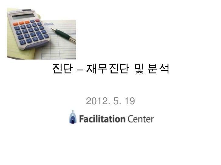 진단 – 재무진단 및 분석    2012. 5. 19