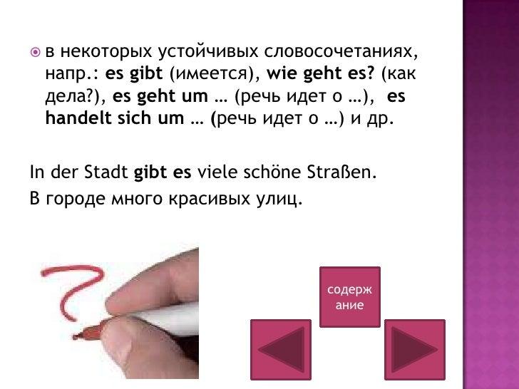 В  каких случаях употребляется безл.  местом. ES? Какие устойчивые словосочетания с ES вы  знаете?                      ...