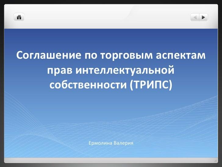 Соглашение по торговым аспектам       прав интеллектуальной      собственности (ТРИПС)                  ...