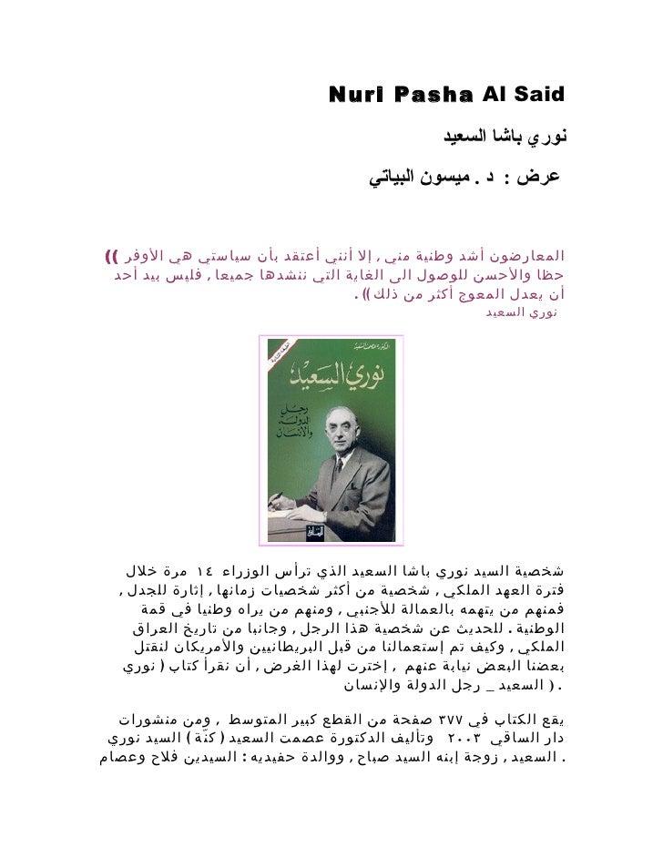 Nuri Pasha Al Said                                                 نوري باشا السعيد                                 ...