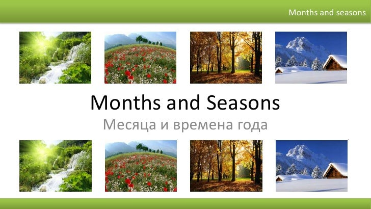Months and seasonsMonths and Seasons Месяца и времена года